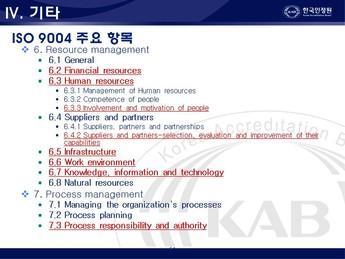 품질경영 개전표준 핵심내용(ISO 9001:2008) #61