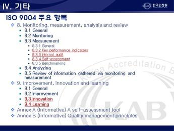 품질경영 개전표준 핵심내용(ISO 9001:2008) #62