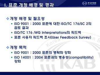품질경영 개전표준 핵심내용(ISO 9001:2008) page 6