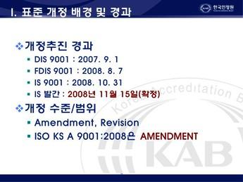 품질경영 개전표준 핵심내용(ISO 9001:2008) page 7