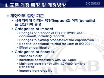 품질경영 개전표준 핵심내용(ISO 9001:2008) page 8