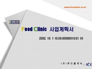 임상 영양관리 콘텐츠 서비스 사업계획서