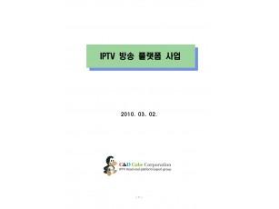 IPTV 방송시스템 구축사업 투자제안서