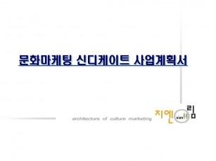 기업 문화 마케팅 프랜차이즈 투자제안서