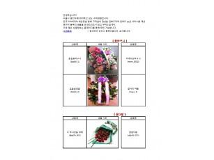 수미화원 전국 꽃 배달업체 소개서