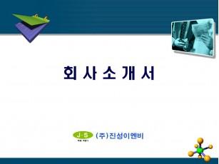 진성이엔비 회사소개서(병원 크린룸 공사전문)
