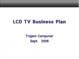 (영문)삼보TG LCD TV 사업계획서