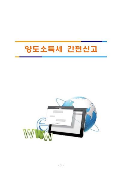 양도소득세 전자신고 가이드북