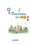 상가건물 임대차보호법 Q&A