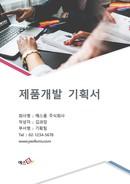 기획서 표지(제품개발)