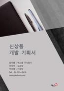 기획서 표지(신상품 개발)