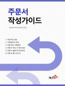 주문서 작성가이드