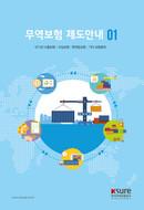 무역보험 제도안내1(단기성 수출보험, 수입보험, 환변동보험)