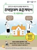 주택임대차 표준계약서 홍보 포스터