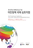 이민정책 국제 심포지엄