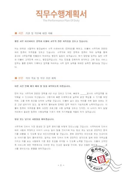직무수행계획서 (the performance plan of duty, 職務遂行計劃書)