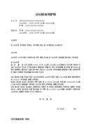 (고소장) 사기혐의