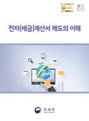 전자(세금)계산서 제도의 이해 서식