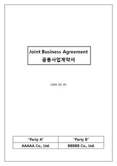(국영문) 공동사업계약서(Joint Business Agreement)