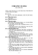 주식 매수선택권 부여계약서(비상장, 비등록,비벤처)
