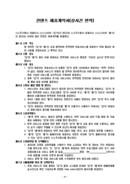 컨텐츠제휴(실시간 번역)계약서