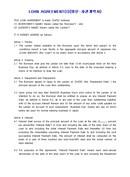 (영문) 차관계약서(Loan Agreement)