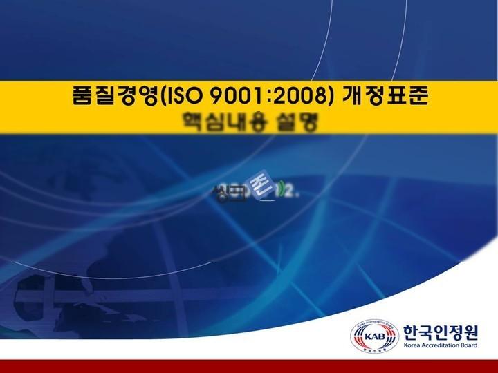 품질경영 개전표준 핵심내용(ISO 9001:2008)