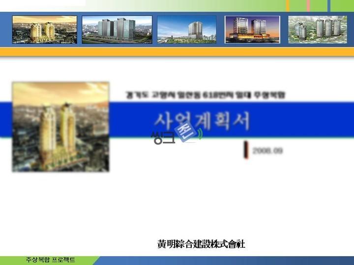경기도 고양시 일산동 주상복합 건축분양사업계획서