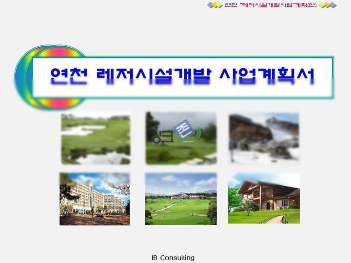 경기도연천 레저시설 개발 사업계획서
