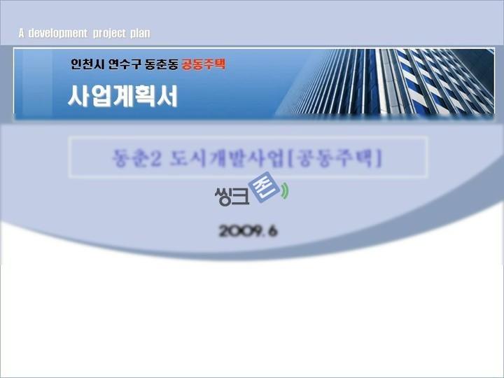 인천시 연수구동춘동 공동주택개발 사업계획서