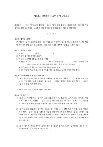 캐릭터(상품화) 라이선싱 계약서