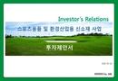 스포츠용품 & 환경산업 신소재사업 투자제안서