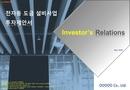 전자동도금설비사업 투자제안서