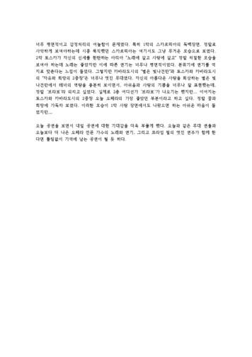 토스카 공연 감상문 page 2