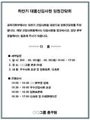 하반기 대졸신입사원 임원간담회