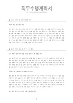직무수행계획서(총무팀) - 신입경력, 남녀