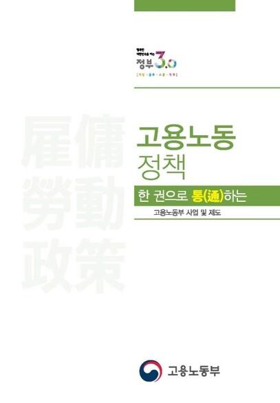 고용노동부 사업 및 제도(한 권으로 통하는 고용노동 정책)