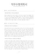 직무수행계획서(마케팅/출판) - 신입경력, 남녀