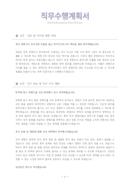 직무수행계획서(방송/번역) - 신입경력, 남녀