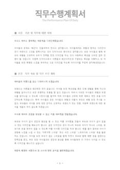 직무수행계획서(패션디자인/아동복) - 신입경력, 남녀