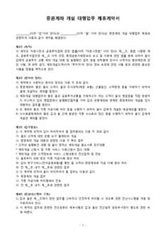 증권계좌 개설 대행업무 제휴계약서