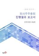 보고서 표지(회사주주총회 진행결과)