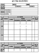 교수 학습 지도안(약안)