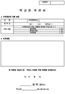 학교장 추천서(중학교_신입생 선발 전형)