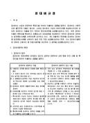 접대비 규정(기본서식)