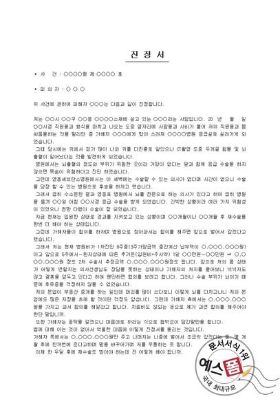 진정서 (petition, 陳情書)