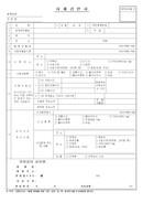 사체검안서(표준_세로넓은양식)