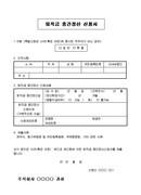 퇴직금중간정산 신청서(2)