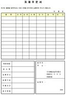 자재주문서(표준)(1)
