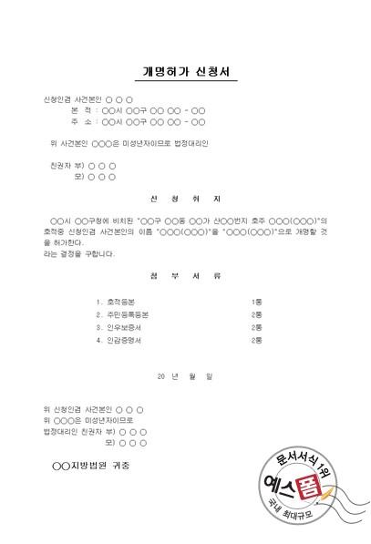 개명사유서 (reason statement for changing one´s name, 改名事由書)